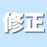 川崎市適応指導教室、電話番号の変更を連絡いただきました!