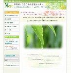 Nest(ネスト)