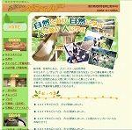 フリースクール自然学校 NOSAP(ノザップ)