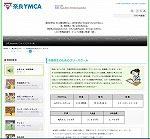 奈良YMCA 心のフリースクール