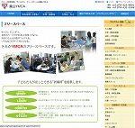 富山YMCA フリースペース