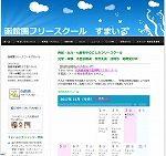 函館圏フリースクールすまいる