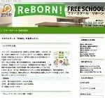 フリースクールReBORN(リボーン)