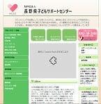 NPO法人長野県子どもサポートセンター