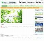 NPO法人 星槎教育研究所